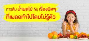 คุณควรจะเลี่ยงการกินน้ำผลไม้ไหม?